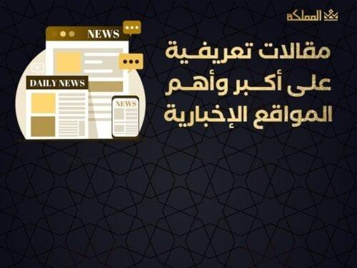 مقالات تعريفية على أكبر وأهم المواقع الإخبارية